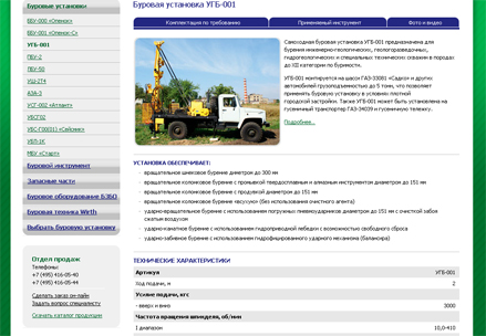 Новая страница о буровых установках
