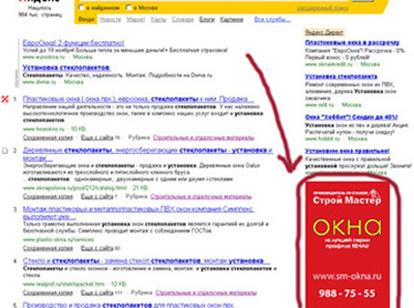 Медийный контекстный баннер на поиске Яндекса